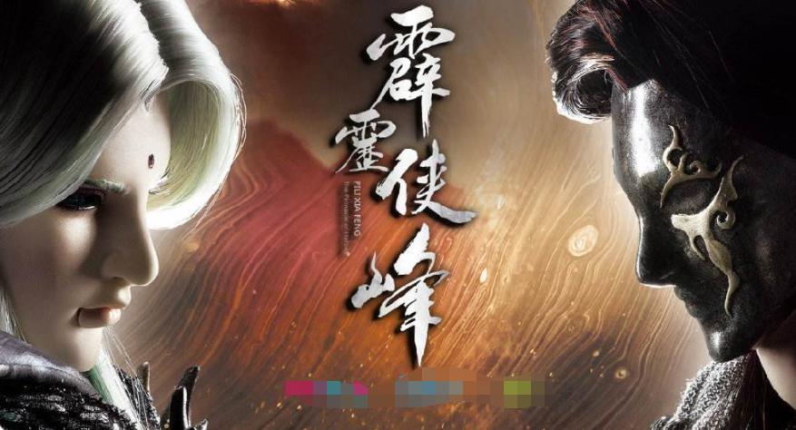 <b>霹雳侠峰第32章(国语版)</b>